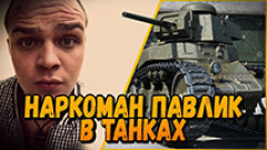 Озвучка «Наркоман Павлик» для World of Tanks 1.0.2.1