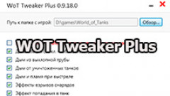 WOT Tweaker Plus для World of Tanks 1.3.0.0