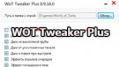 WOT Tweaker Plus для World of Tanks 1.6.1.1
