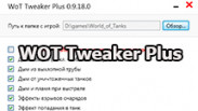 WOT Tweaker Plus для World of Tanks 1.11.1.3