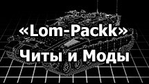 Модпак «Lom-Packk» - читы и моды для World of Tanks 1.11.1.3
