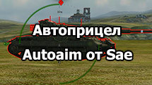AutoAim от Sae - автоприцел для World of Tanks 1.11.1.3