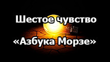 Озвучка шестого чувства «Азбука Морзе» для World of Tanks 1.8.0.2