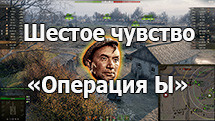 Шестое чувство «Операция Ы» для World of Tanks 1.9.1.2