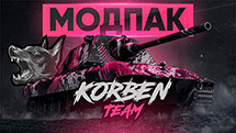 Модпак «Korben Team» для World of Tanks 1.12.1.1 [Корбен Даллас]