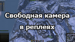 Мод «Свободная камера в реплеях» для World of Tanks 1.1.0.1