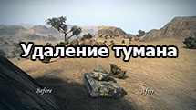 Мод убрать туман на картах для World of Tanks 1.5.1.1