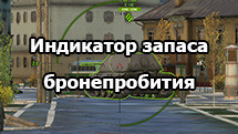 Мод «Индикатор бронепробития» для World of Tanks 1.7.1.0