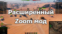 Расширенный «Зум Мод» для World of Tanks 1.10.0.0