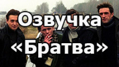 Пацанская озвучка экипажа «Братва» для World of Tanks 1.0.2.3