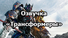 Озвучка экипажа «Трансформеры» для World of Tanks 1.4.1.2