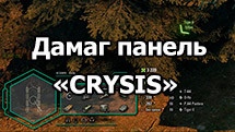 Дамаг панель «CRYSIS» для World of Tanks 1.11.0.0