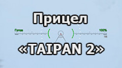 Прицел Тайпан 2 (Taipan 2) - новая версия для World of Tanks 1.0.1.1