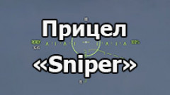 Новая версия прицела «Sniper» для World of Tanks 1.4.0.1
