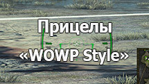 Авиаприцелы «WOWP Style» для World of Tanks 1.9.1.2