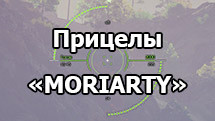 Прицелы «MORIARTY» для World of Tanks 1.10.0.0